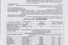 гигиенический сертификат 2014