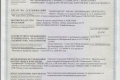 пожарный сертификат 2014